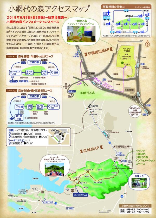 小網代の散策マップ