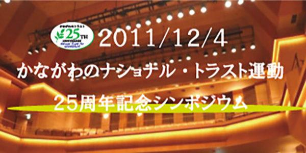 かながわのナショナル・トラスト運動25周年記念企画